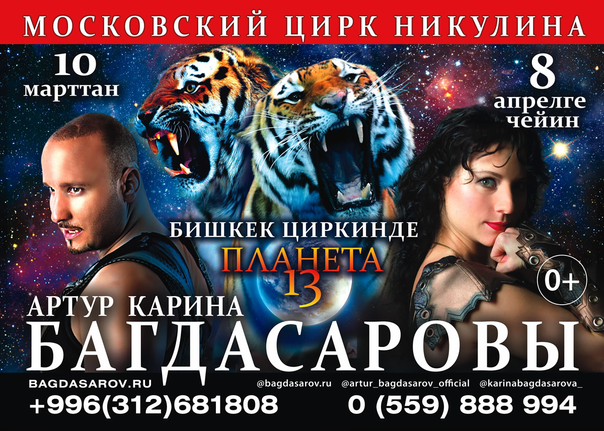 bagdasarov-bishkek