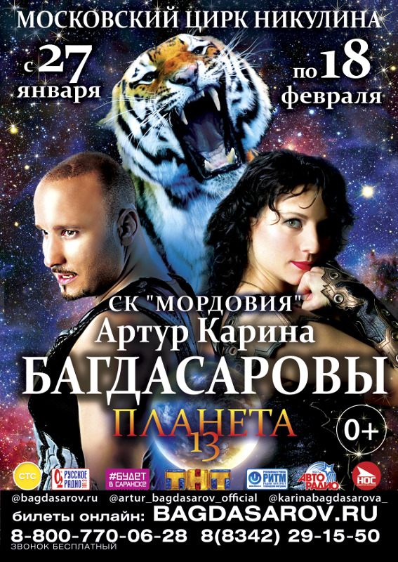 bagdasarov-saransk-2018-small