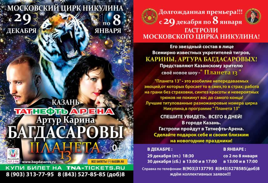 bagdasarov-tatneft-arena-29-12-2017