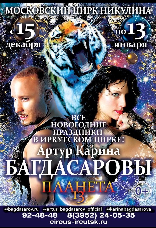 irkutski-afisha-12-2018